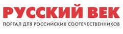 Русский век