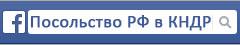 Страница Посольства России в КНДР в сети Фейсбук