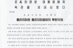Поздравление Председателя Государственных Дел Корейской Народно-Демократической Республики Ким Чен Ына по случаю Дня России, опубликованное 12 июня в газете